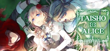 大正×对称爱丽丝第一章【D49】